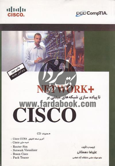 +Network تا پیاده سازی شبکه های مبتنی بر Cisco