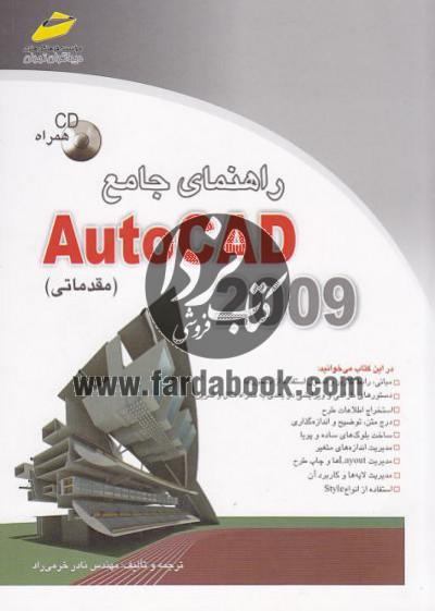 راهنمای جامع Autocad 2009 (مقدماتی)