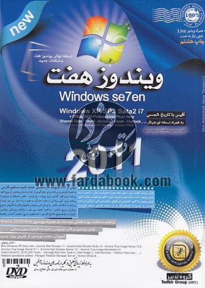 ویندوز هفت 2011 - windows seven 2011