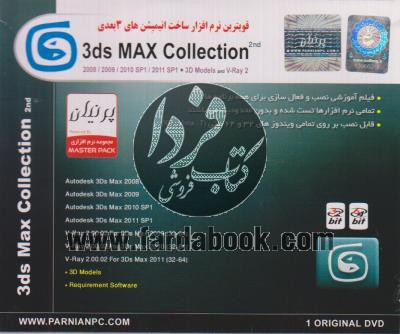 3ds MAX Collection