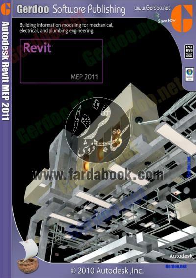 Autodesk Revit MEP 2011 32 & 64bit