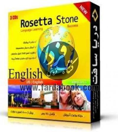 رزتا استون انگلیسی - Rosetta Stone English