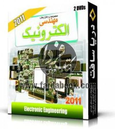مجموعه مهندسی الکترونیک 2011