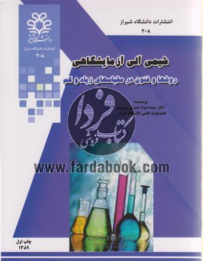 شیمی آلی آزمایشگاهی ( روش ها و فنون در مقیاسهای زیاد و کم )