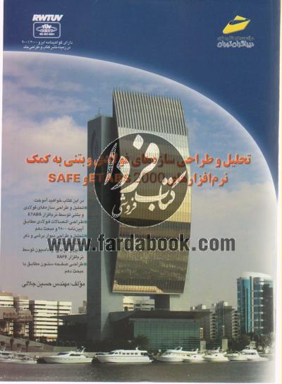 تحلیل و طراحی سازه های فولادی و بتنی به کمک نرم افزار های SAFE، ETABS2000