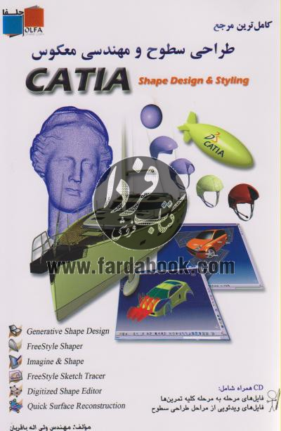 کامل ترین مرجع طراحی سطوح و مهندسی معکوس ( CATIA)
