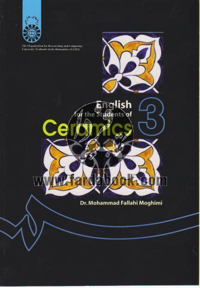 انگلیسی برای دانشجویان رشته سرامیک(398)