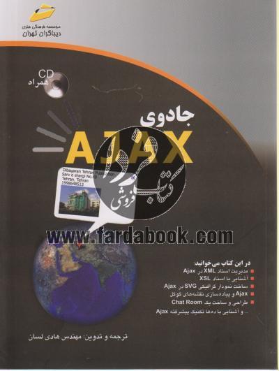 جادوی AJAX ( همراه با CD )