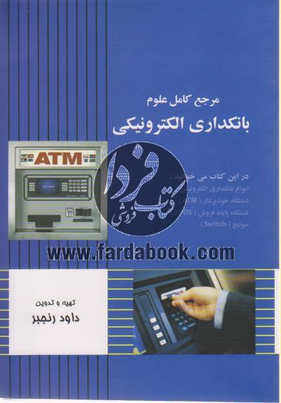 مرجع کامل علوم بانکداری الکترونیکی
