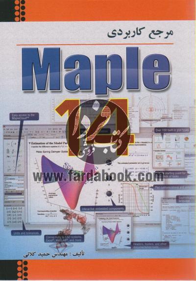 مرجع کاربردی MAPLE 14