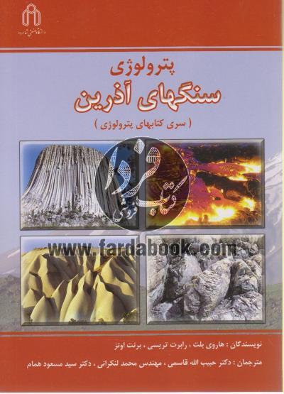 پترولوژی سنگهای آذرین