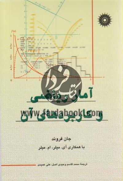 آمار ریاضی و کاربرد های آن