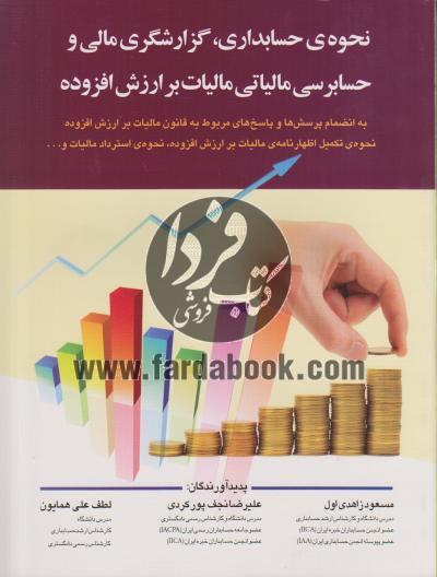 نحوه ی حسابداری، گزارشگری مالی و حسابرسی مالیاتی مالیات بر ارزش افزوده
