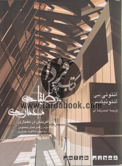 بوطیقای معماری (جلد دوم)