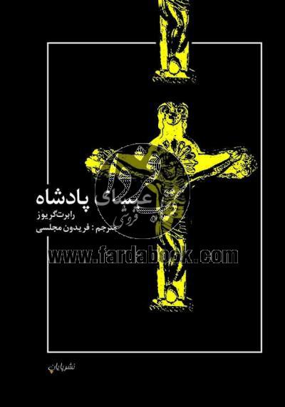 عیسای پادشاه