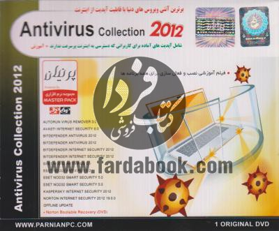 مجموعه ویروس کشها - Antivirus Collection2012