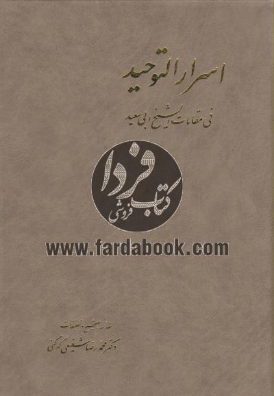 اسرار التوحید فی مقامات الشیخ ابی سعید