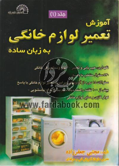 آموزش تعمیر لوازم خانگی به زبان ساده جلد 1
