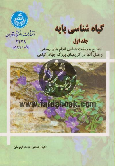 گیاه شناسی پایه (جلد اول و دوم)
