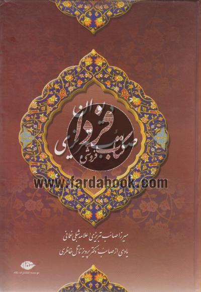 دیوان صائب تبریزی (2جلدی)