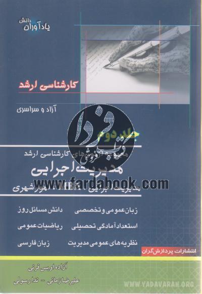 مجموعه آزمون های کارشناسی ارشد مدیریت اجرایی (مدیریت اجرایی،MBA،امور شهری) جلد دوم