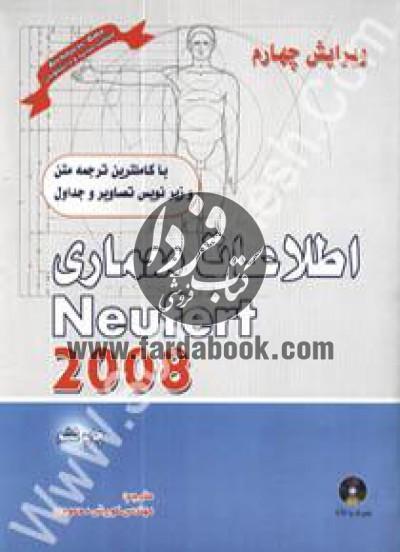 اطلاعات معماری نويفرت 2008