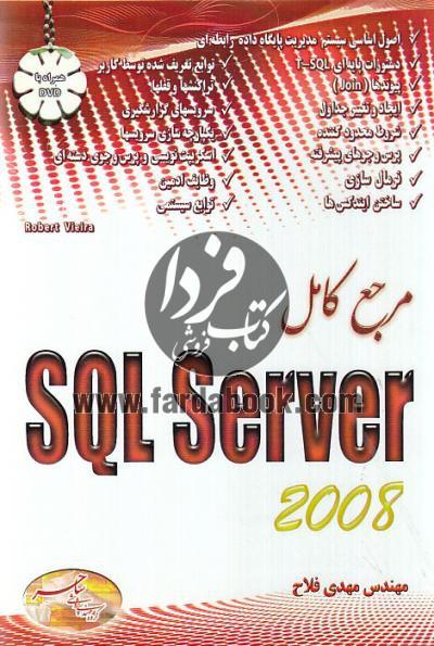 مرجع کامل SQL Server 2008