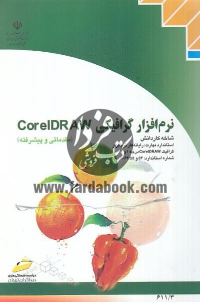 نرم افزار گرافیکی Corel DRAW  ( مقدماتی و پیشرفته )