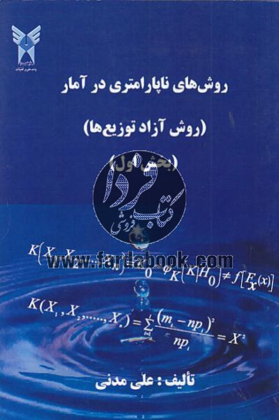 روش های ناپارامتری در آمار ( روش آزاد توزیع ها ) ( بخش اول )