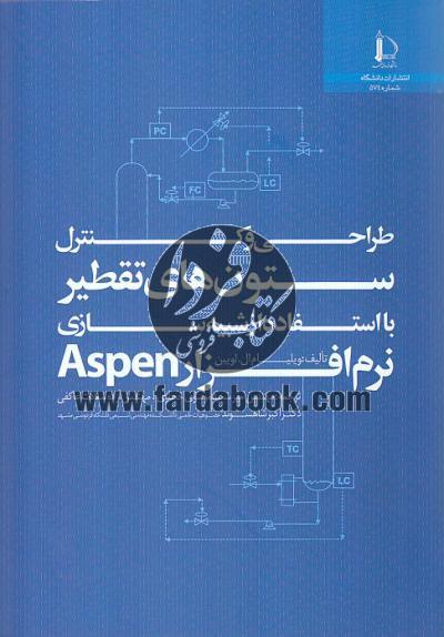 طراحی و کنترل ستون های تقطیر با استفادخ از شبیه سازی نرم افزارAspen