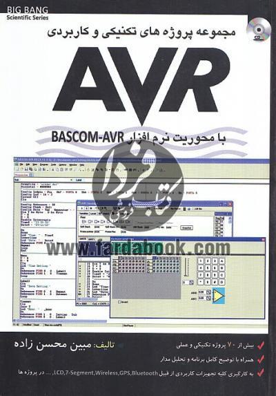 مجموعه پروژه های تکنیکی و کاربردی AVR با محوریت نرم افزار BASCOM-AVR
