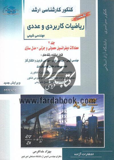 کتاب جامع ریاضیات کاربردی و عددی مهندسی شیمی (جلد دوم ) کنکور کارشناسی ارشد