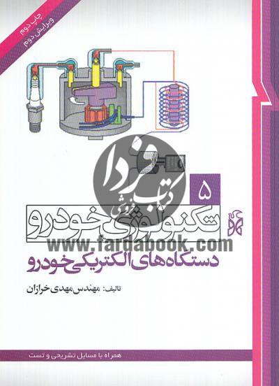 تکنولوژی خودرو (جلد پنجم) دستگاه های الکتریکی خودرو