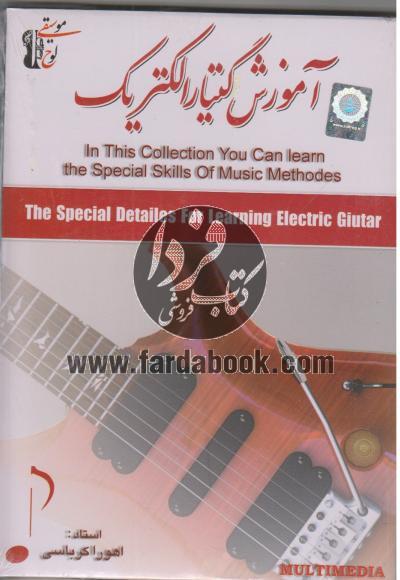 آموزش تصویری گیتار الکتریک