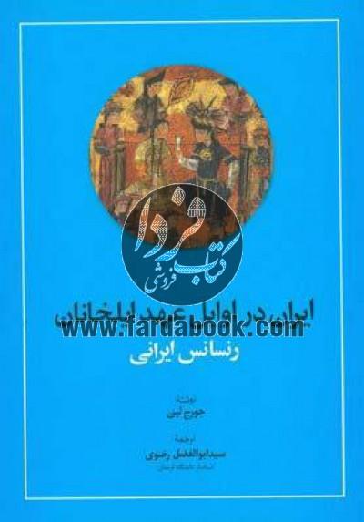 ایران در اوایل عهد ایلخانان- رنسانس ایرانی