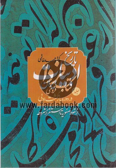 تاریخ ادبیات ایران (دوجلدی)