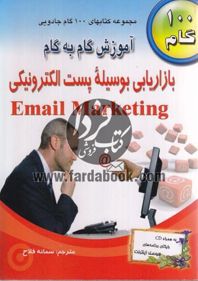 آموزش گام به گام بازاریابی به وسیله پست الکترونیکی