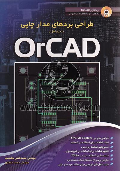 طراحی بردهای مدار چاپی با نرم افزار orcad