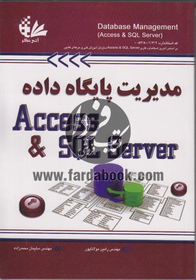 مدیریت پایگاه داده Access & SQL Server