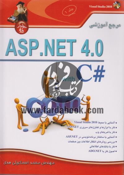 مرجع آموزشی ASP.NET 4.0 with #C /جلد اول