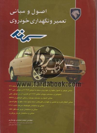 اصول و مبانی تعمیر و نگهداری خودروی سمند