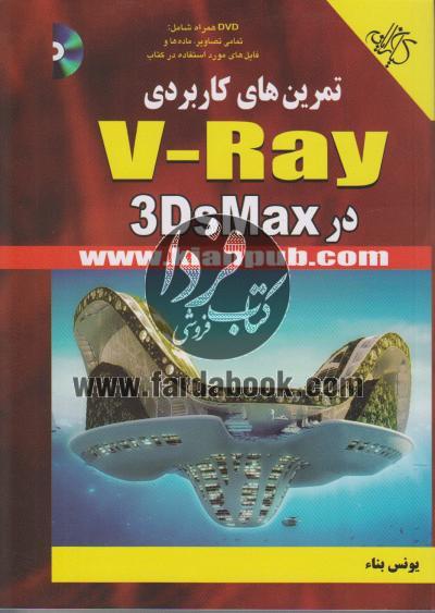 تمرین های کاربردی V-RAY در 3Ds max