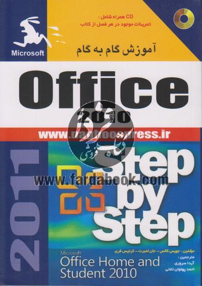 آموزش گام به گام  Microsoft Office 2010
