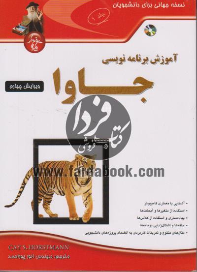 آموزش برنامه نویسی جاوا (دوجلدی)