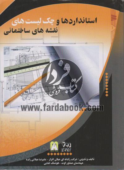 استاندارد و چک لیست نقشه های ساختمانی