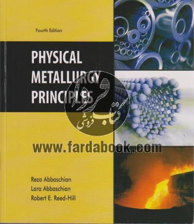 اصول متالوژی فیزیکی / افست