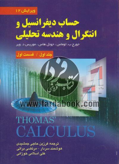 حساب دیفرانسیل و انتگرال و هندسه تحلیلی  (جلد اول - قسمت اول)