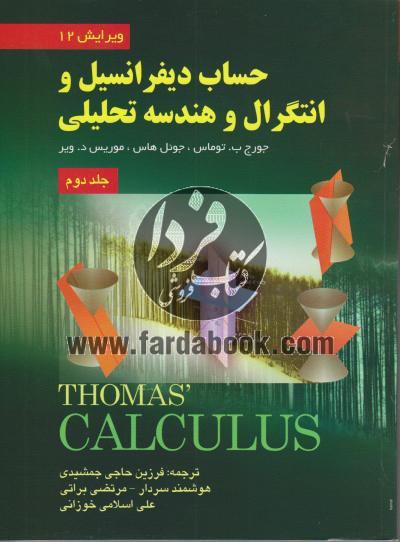 حساب دیفرانسیل و انتگرال و هندسه تحلیلی (جلد دوم)