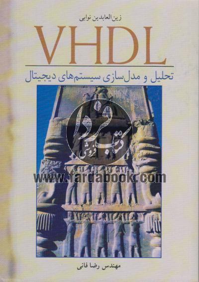 VHDL تحلیل و مدل سازی سیستم های دیجیتال