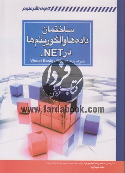 ساختمان داده ها و الگوریتم ها در . NET